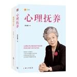 李玫瑾:幽微的人性+心理抚养(套装共2册)