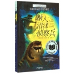 糖人沼泽侦察兵/长青藤国际大奖小说书系
