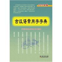 古汉语常用字字典-2016年版( 货号:754453717)