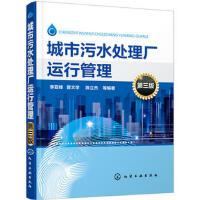 【二手旧书8成新】城市污水处理厂运行管理(第三版 李亚峰、晋文学、陈立杰 9787122251206