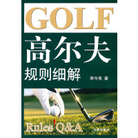 【二手书9成新】 高尔夫规则细解 李今亮 法律出版社 9787511820181