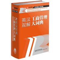 英汉双解工商管理大词典 (平装)――著名商学院中欧国际工商学院组织编写