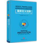 重新定义创新