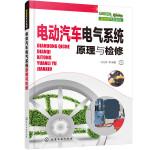 新能源汽车系列--电动汽车电气系统原理与检修