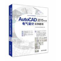 [二手旧书9成新]AutoCAD 2015中文版电气设计实例教程,CAD/CAM/CAE技术联盟,清华大学出版社, 9
