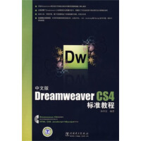 (VIP) 中文版Dreamweaver CS4标准教程