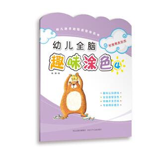 幼儿全脑趣味涂色4(附赠精美贴纸,趣味认知游戏,宝宝益智涂色,明确开发目标,专家精彩提示。)