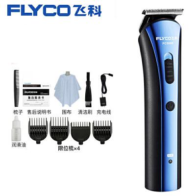 飞科(FLYCO)电动理发器 FC5806 成人儿童电动充电理发剪 充插两用 刀头微调 静音设计