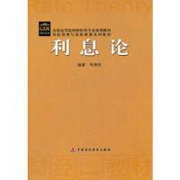 【二手旧书8成新】利息论(风险管理与保险精算 9787500585541