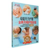 母婴月子护理DVD光盘 月嫂悉心护理教程碟 新生儿护理指导视频