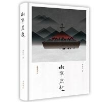 湘军崛起:近世湖南人的奋斗史(2018年新版,作者签名本)