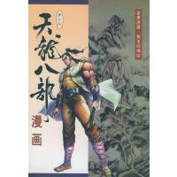 天龙八部漫画(第四册)