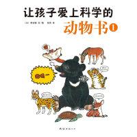 让孩子爱上科学的动物书1(解答孩子五花八门的问题,让孩子爱上科学,爱上大自然,成为小小科学家)