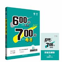 理想树 2018A版 600分考点700分考法 文数 6・7高考自主复习 高考一轮复习用书