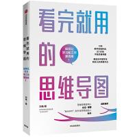 看完就用的思维导图:更适合中国学生和员工的思维方式(当当独家首发)