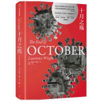 十月之殇:预言与现实巧合之作 还原病毒肆虐下国外到底发生了什么