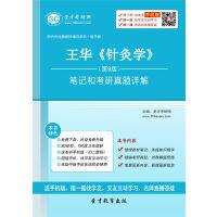 (教材配套)王华《针灸学》(第9版)笔记和考研真题详解\针灸学 王华\考试教材\考试用书辅导\课后答案\考研专用教材\