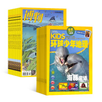 博物杂志加环球少年地理KiDS两刊组合全年订阅 2021年7月起订 全年12期杂志订阅  杂志铺