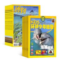 博物杂志加环球少年地理KiDS两刊组合全年订阅 2020年4月起订 全年12期杂志订阅  杂志铺