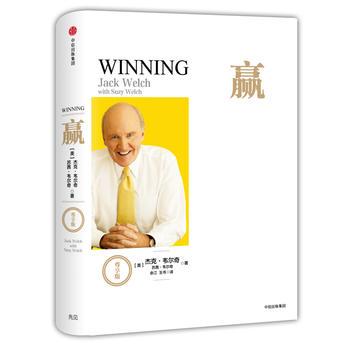 赢(尊享版)(团购,请致电400-106-6666转6) 管理大师杰克·韦尔奇经典作品,巴菲特、比尔·盖茨联袂推荐,互联网时代的商业指导书