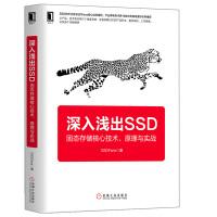 深入浅出SSD 固态存储核心技术 原理与实战 SSD数据管理基础入门 固态硬盘数据存储技术书籍 SSD硬件开发协议固件