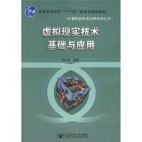 【二手书9成新】 虚拟现实技术基础与应用 胡小强 北京邮电大学出版社 9787563518982