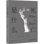 死亡是什么 北京大学出版社