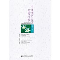 中文文艺论文年度文摘(2012年度上、中、下)