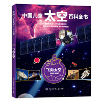 中国儿童太空百科全书--飞向太空