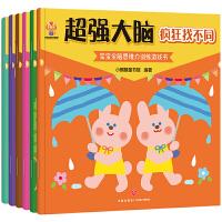 超强大脑(全6册)日本专注3-6岁全脑开发游戏书