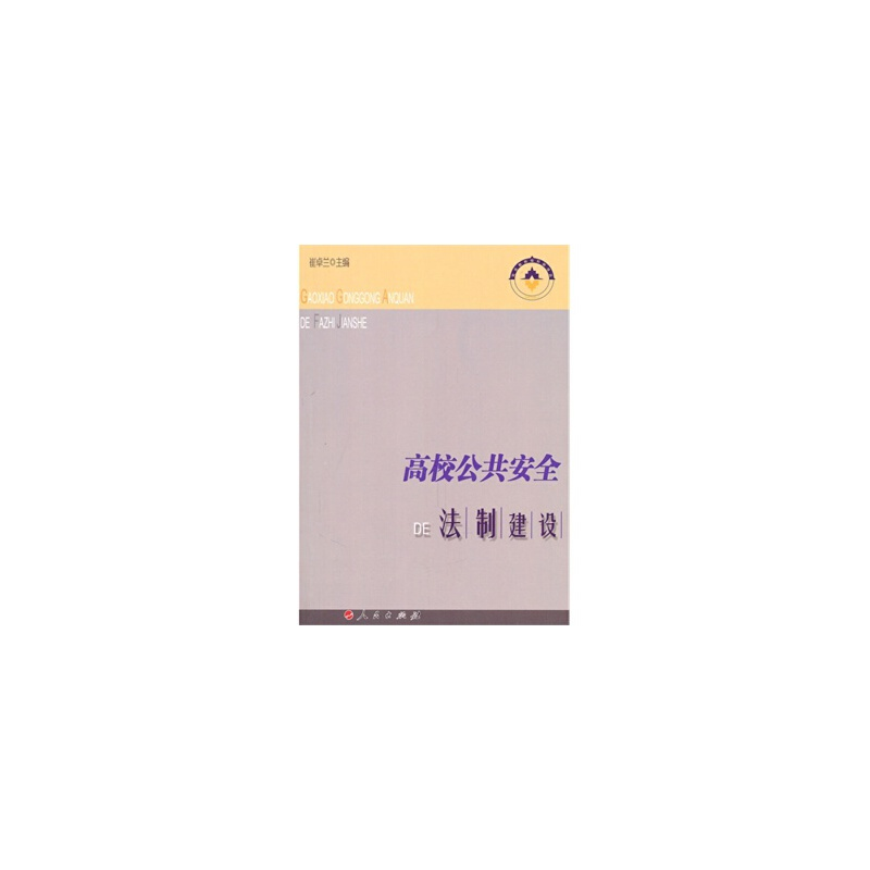 高校公共安全的法制建设 崔卓兰 9787010094816 红书简图书专营店