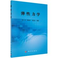 【二手旧书8成新】弹性力学 彭一江,陈适才,彭凌云 9787030453136
