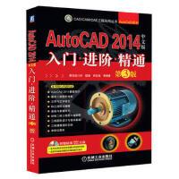 【二手旧书8成新】AutoCAD 2014中文版入门 进阶 精通 第3版 钟日铭 等 9787111433439