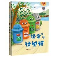 垃圾分类知多少 挑食的垃圾桶 幼儿环境保护精装绘本 3-6岁幼儿童环保教育启蒙认知绘本 幼儿园宝宝早教图画书 亲子共读睡
