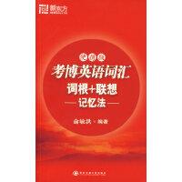 考博英语词汇词根+联想记忆法(便携版)――新东方大愚英语学习丛书