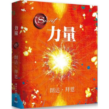 """The Power 力量全球超级畅销书《秘密》作者朗达·拜恩力作!实用的""""吸引力法则""""运用秘籍!美、加、英、法、德、意、日各大畅销榜排名列前茅!发行40多种文字,风靡全球"""