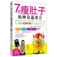 """7天瘦肚子的神奇蔬果汁(""""三层肚变一层肚"""",台湾诚品畅销书,90道特调果汁,2周减4公斤!)"""