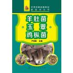 名贵珍稀菇菌栽培新技术丛书--羊肚菌・玉蕈・鸡枞菌