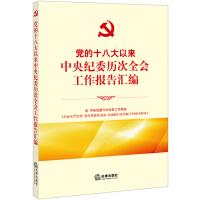 党的十八大以来中央纪委历次全会工作报告汇编 团购电话4001066666转6