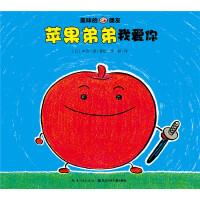 美味的朋友:苹果弟弟我爱你(平)(新版)