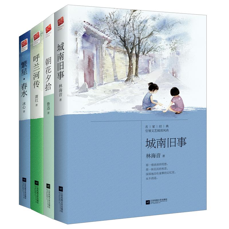 经典应读:城南旧事+朝花夕拾+呼兰河传+繁星春水(全4册)