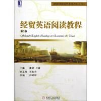 【二手旧书8成新】经贸英语阅读教程(第3版 潘忠,王茜,朱振荣 9787111403487