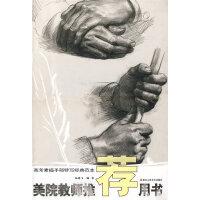 美院教师推荐用书--高考素描手部特写经典范本