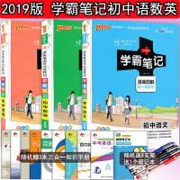 学霸笔记初中全套3本2019学霸笔记初中语文数学英语漫画图解全彩版初一至初三通用绿卡图书