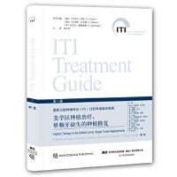 国际口腔种植学会(ITI)口腔种植临床指南:卷:美学区种植治疗:单颗牙缺失的种植修复:Implant therapy