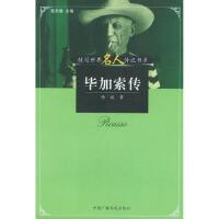 【二手旧书8成新】毕加索传桂冠世界名人传记书系 杨斌 9787504340214