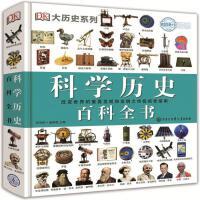 DK-科学历史百科全书-家庭珍藏系列( 货号:752020341)