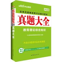 中公2017贵州省教师招聘考试辅导教材真题大全