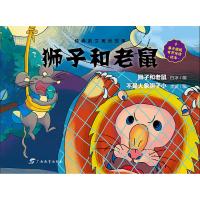 虫果果绘本 经典韵文寓言故事 狮子和老鼠