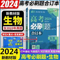 2020版高考必刷题生物合订本高中生物全国卷理科生物